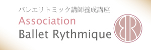 日本バレエリトミック協会