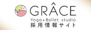 株式会社GRACE INNOVER.採用情報サイト