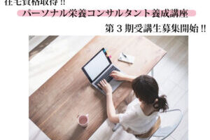 パーソナル栄養コンサルタント育成講座